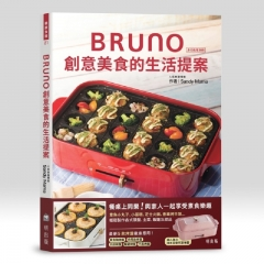 Bruno Cooking and Baking Recipe Book